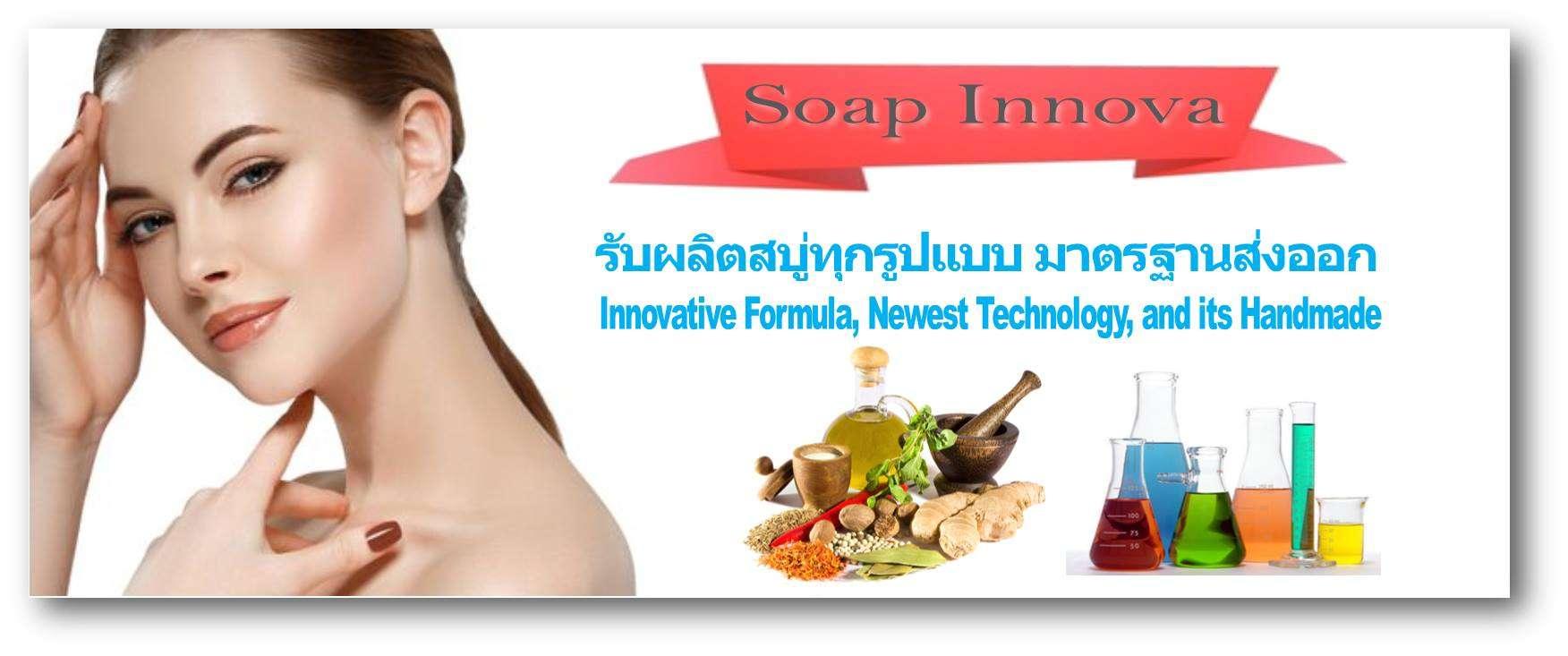 โรงงานรับผลิตสบู่Soap Innova