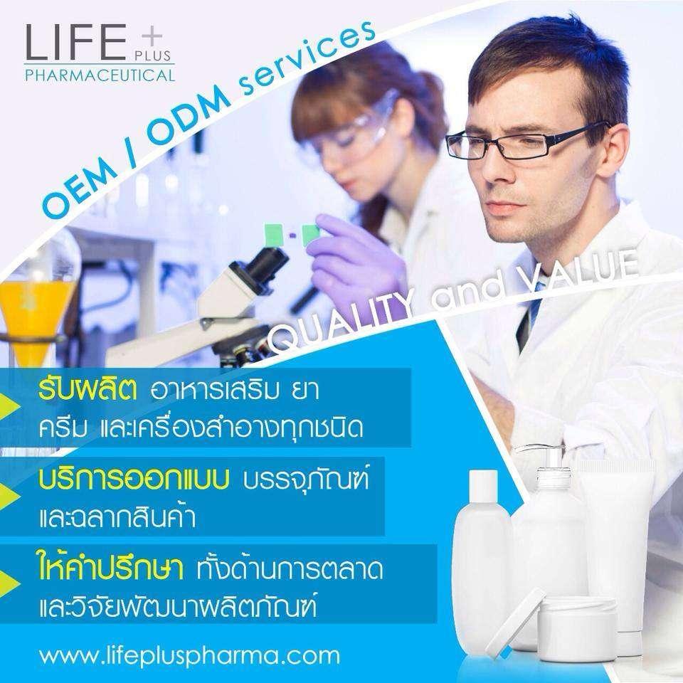 โรงงาน รับผลิตอาหารเสริม Life Plus Pharma